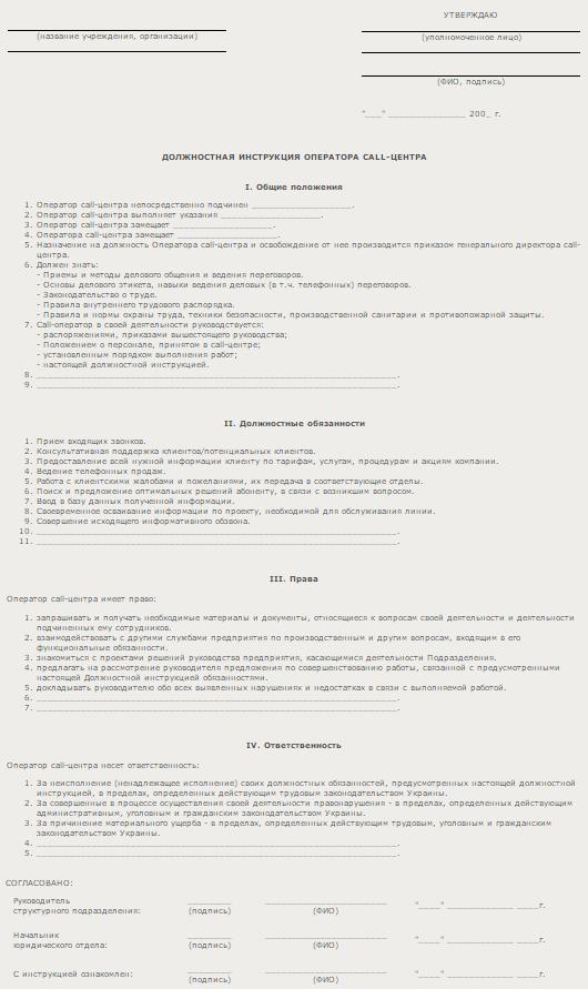 Должностная инструкция оператора минифотолаборатории